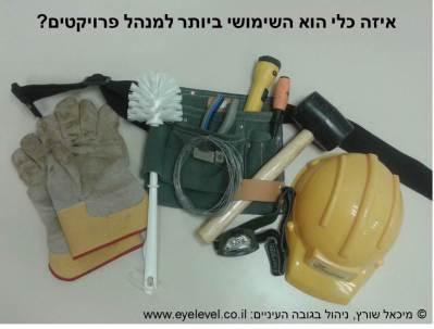 Tools-Purim