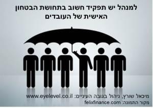 Manager-umbrella