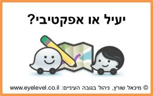 Waze-question
